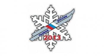 """""""Лыжня России"""" 2013"""