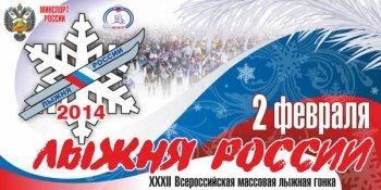 Лыжня России!
